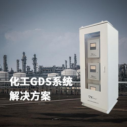 化工gds系统(气体检测系统)解决方案