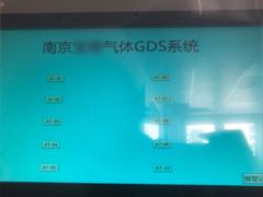 南京某化学GDS系统改造项目