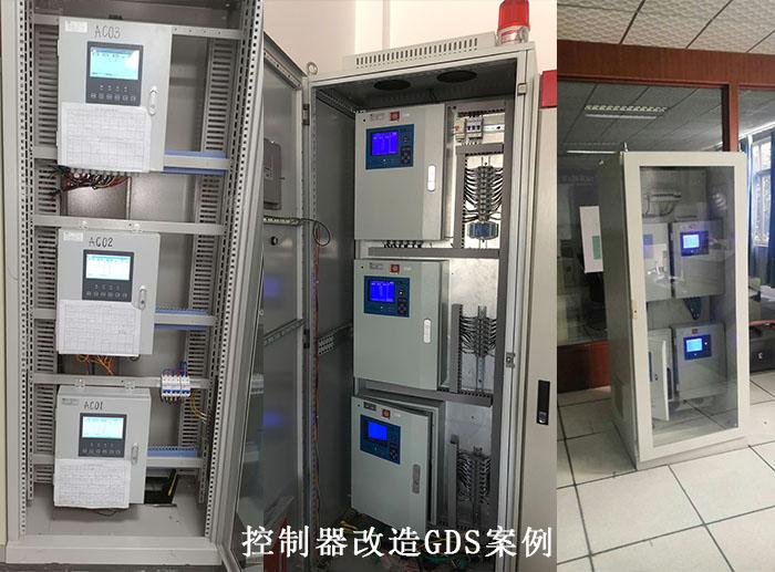 控制器GDS改造案例