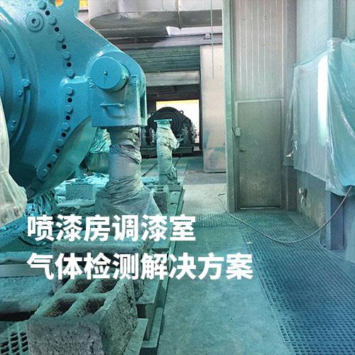 喷漆房调漆室可燃气体报警器/有毒气体检测仪解决方案